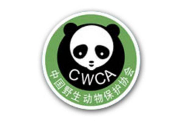 纪念中国野生动物保护协会成立35周年座谈会在京举办