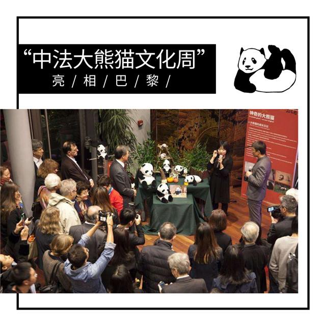 """""""中法大熊猫文化周""""4日在塞纳河畔巴黎中国文化中心开幕,活动吸引了来自中国、法国、日本、韩国、阿联酋、俄罗斯、斯洛伐克等国逾百名政治、文化及媒体界代表参加。   中国驻法国大使馆文化处公参李少平在开幕致辞中表示,2019年不仅是大熊猫走向世界150周年,也是中法建交55周年,在法国巴黎举办本次""""中法大熊猫文化周""""活动具有特殊的历史与现实意义。   巴黎中国文化中心副主任沈中文表示,中法两国在大熊猫领域的交往源远流长,大熊猫为增进两国人民友谊发挥了重要作"""
