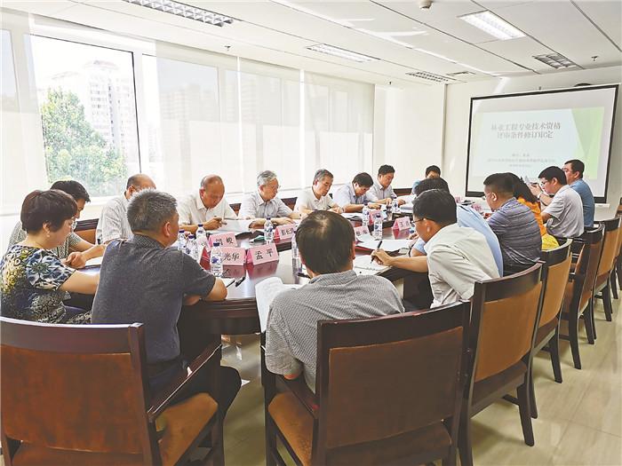 林业工程专业技术资格评审条件修订审定会议